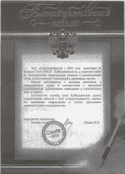 Благодарственное письмо Куйбышевской железной дороги