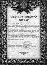 Благодарственное письмо Приволжской железной дороги